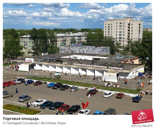 Торговая площадь, фото № 84471, снято 25 августа 2007 г. (c) Геннадий Соловьев / Фотобанк Лори