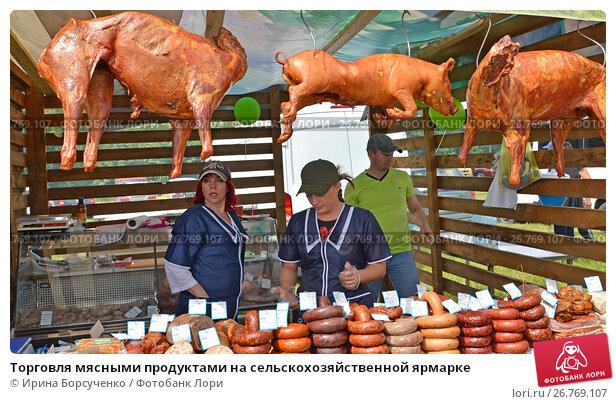 Торговля мясными продуктами на сельскохозяйственной ярмарке, фото № 26769107, снято 5 августа 2017 г. (c) Ирина Борсученко / Фотобанк Лори