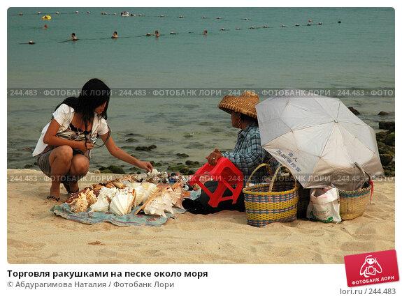 Торговля ракушками на песке около моря, фото № 244483, снято 21 сентября 2007 г. (c) Абдурагимова Наталия / Фотобанк Лори