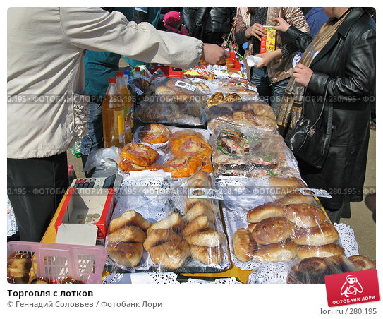 Купить «Торговля с лотков», фото № 280195, снято 9 мая 2008 г. (c) Геннадий Соловьев / Фотобанк Лори
