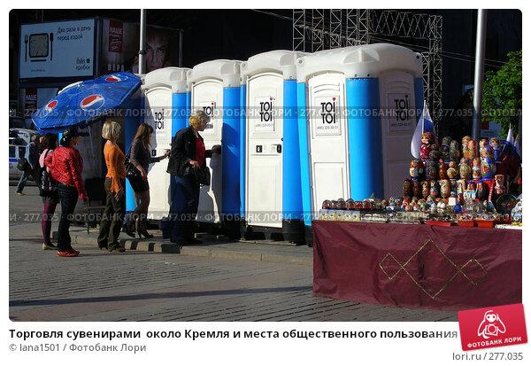 Торговля сувенирами  около Кремля и места общественного пользования, эксклюзивное фото № 277035, снято 4 мая 2008 г. (c) lana1501 / Фотобанк Лори