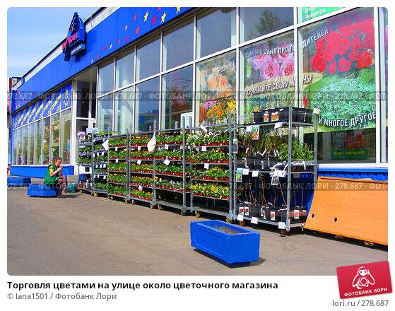 Торговля цветами на улице около цветочного магазина, эксклюзивное фото № 278687, снято 1 мая 2008 г. (c) lana1501 / Фотобанк Лори