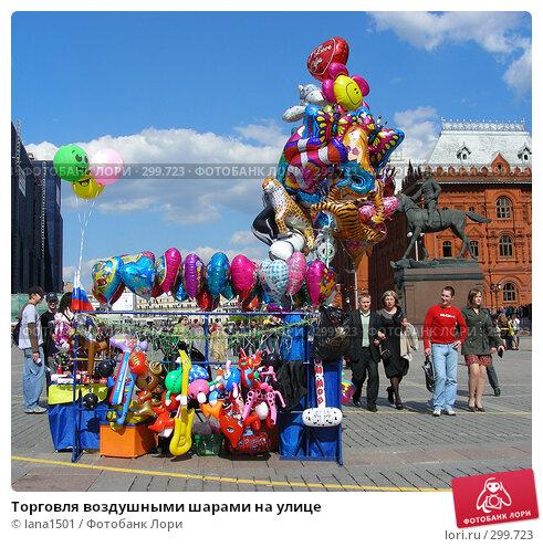Торговля воздушными шарами на улице, эксклюзивное фото № 299723, снято 27 апреля 2008 г. (c) lana1501 / Фотобанк Лори