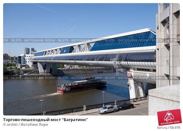 "Торгово-пешеходный мост ""Багратион"", фото № 58979, снято 3 июня 2007 г. (c) urchin / Фотобанк Лори"