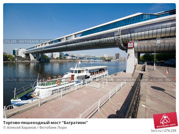 """Торгово-пешеходный мост """"Багратион"""", фото № 274239, снято 4 мая 2008 г. (c) Алексей Баранов / Фотобанк Лори"""