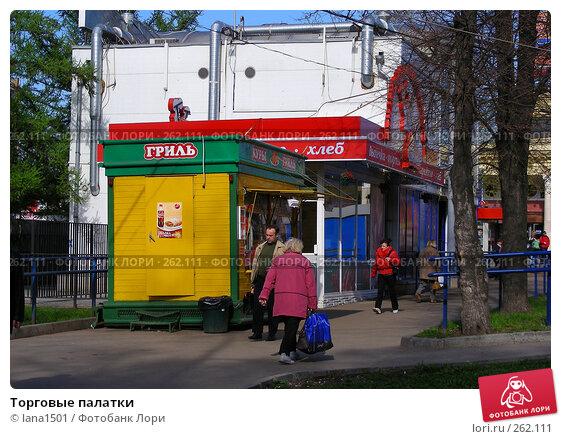 Торговые палатки, эксклюзивное фото № 262111, снято 23 апреля 2008 г. (c) lana1501 / Фотобанк Лори