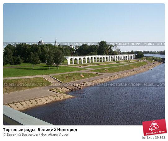 Купить «Торговые ряды. Великий Новгород», фото № 39863, снято 21 июля 2003 г. (c) Евгений Батраков / Фотобанк Лори