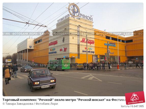 Тц рядом с метро москве.