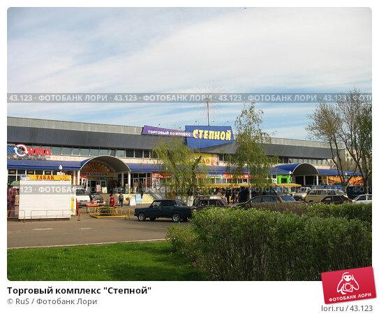 """Купить «Торговый комплекс """"Степной""""», фото № 43123, снято 13 мая 2007 г. (c) RuS / Фотобанк Лори"""