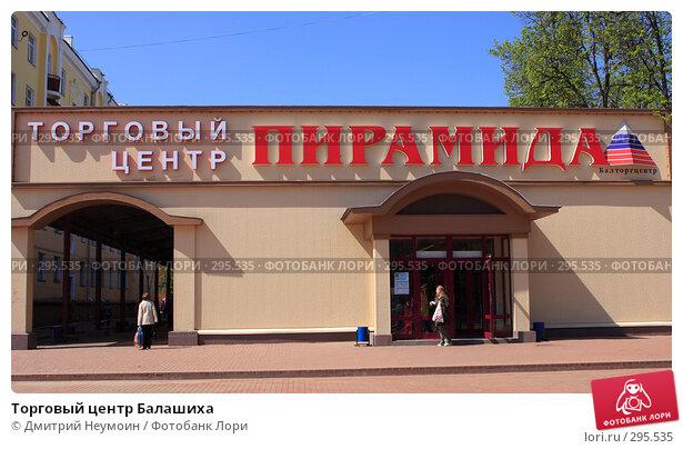 Торговый центр Балашиха, эксклюзивное фото № 295535, снято 8 мая 2008 г. (c) Дмитрий Неумоин / Фотобанк Лори