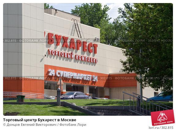 Торговый центр Бухарест в Москве, фото № 302815, снято 29 мая 2008 г. (c) Донцов Евгений Викторович / Фотобанк Лори