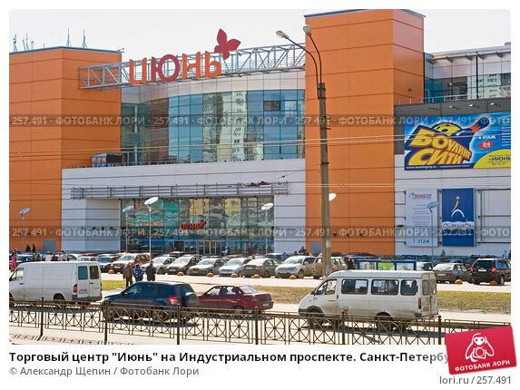 """Торговый центр """"Июнь"""" на Индустриальном проспекте. Санкт-Петербург., эксклюзивное фото № 257491, снято 20 апреля 2008 г. (c) Александр Щепин / Фотобанк Лори"""