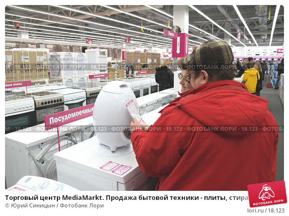 Купить «Торговый центр MediaMarkt. Продажа бытовой техники - плиты, стиральные машины и т.д.», фото № 18123, снято 5 января 2007 г. (c) Юрий Синицын / Фотобанк Лори