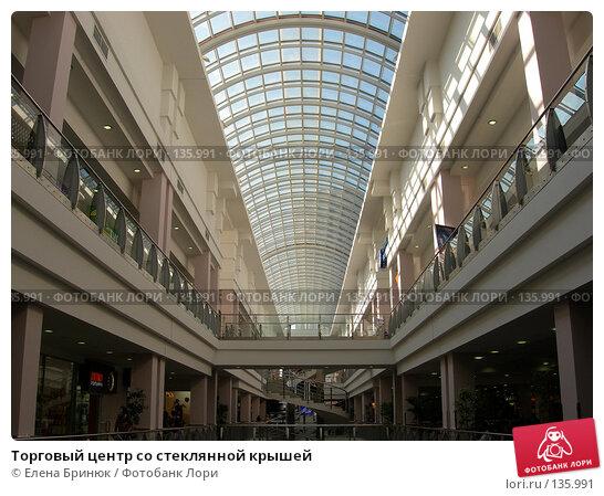 Торговый центр со стеклянной крышей, фото № 135991, снято 8 августа 2007 г. (c) Елена Бринюк / Фотобанк Лори