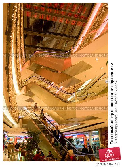 Купить «Торговый центр в новогодние праздники», фото № 167735, снято 28 ноября 2007 г. (c) Александр Телеснюк / Фотобанк Лори