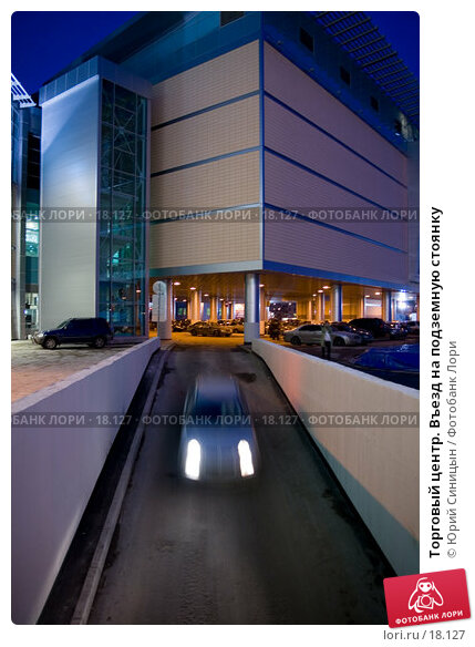 Торговый центр. Въезд на подземную стоянку, фото № 18127, снято 5 января 2007 г. (c) Юрий Синицын / Фотобанк Лори