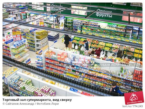Купить «Торговый зал супермаркета, вид сверху», эксклюзивное фото № 774243, снято 29 мая 2006 г. (c) Сайганов Александр / Фотобанк Лори