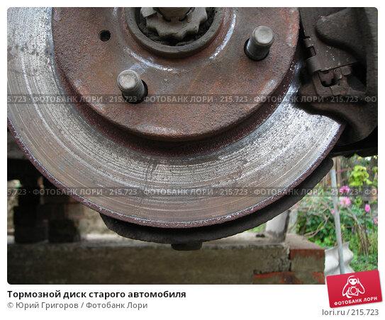 Тормозной диск старого автомобиля, фото № 215723, снято 12 октября 2006 г. (c) Юрий Григоров / Фотобанк Лори
