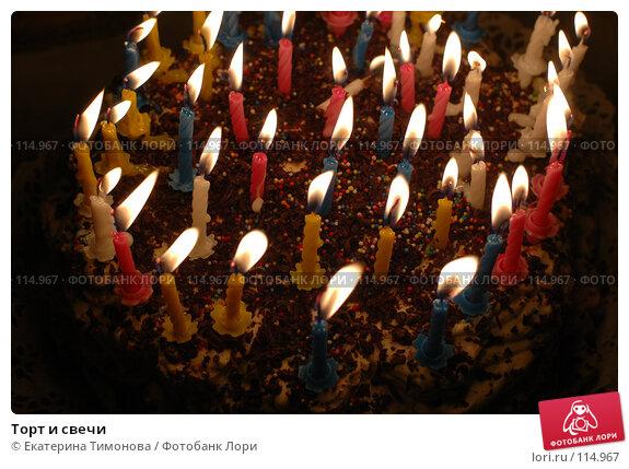 Торт и свечи, фото № 114967, снято 28 октября 2007 г. (c) Екатерина Тимонова / Фотобанк Лори