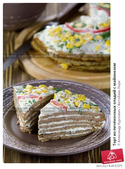 Купить «Торт из печёночных оладий с майонезом», эксклюзивное фото № 4413571, снято 1 марта 2013 г. (c) Александр Курлович / Фотобанк Лори