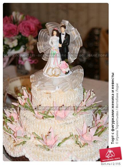Торт с фигурками жениха и невесты, эксклюзивное фото № 2115, снято 17 июня 2005 г. (c) Ирина Терентьева / Фотобанк Лори