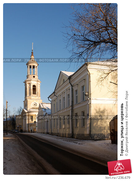 Торжок, улица и церковь, фото № 236679, снято 8 января 2008 г. (c) Дмитрий Яковлев / Фотобанк Лори