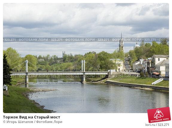 Торжок Вид на Старый мост, фото № 323271, снято 17 мая 2006 г. (c) Игорь Шаталов / Фотобанк Лори