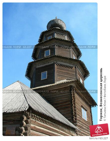 Торжок, Вознесенская церковь, эксклюзивное фото № 63227, снято 1 апреля 2007 г. (c) Татьяна Юни / Фотобанк Лори