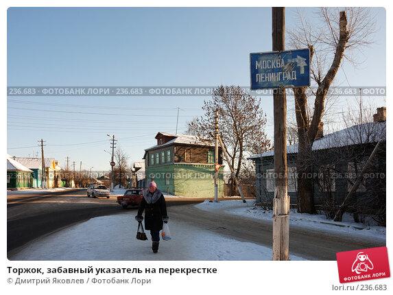 Торжок, забавный указатель на перекрестке, фото № 236683, снято 8 января 2008 г. (c) Дмитрий Яковлев / Фотобанк Лори
