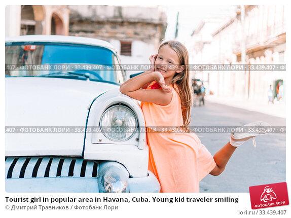 Купить «Tourist girl in popular area in Havana, Cuba. Young kid traveler smiling», фото № 33439407, снято 13 апреля 2017 г. (c) Дмитрий Травников / Фотобанк Лори