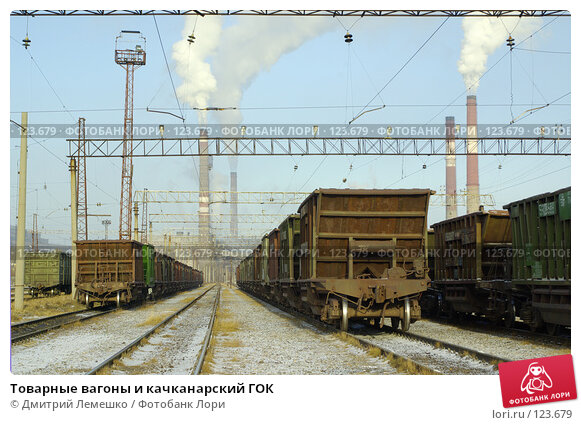 Купить «Товарные вагоны и качканарский ГОК», фото № 123679, снято 14 ноября 2007 г. (c) Дмитрий Лемешко / Фотобанк Лори