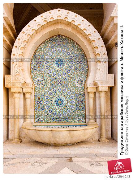 Традиционная арабская мозаика и фонтан. Мечеть Хасана II., фото № 294243, снято 24 февраля 2008 г. (c) Олег Селезнев / Фотобанк Лори