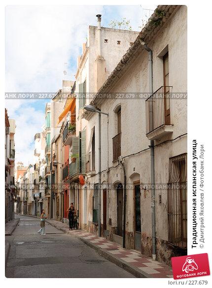 Традиционная испанская улица, фото № 227679, снято 1 октября 2007 г. (c) Дмитрий Яковлев / Фотобанк Лори