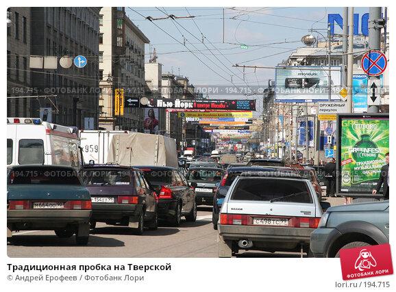 Традиционная пробка на Тверской, фото № 194715, снято 25 апреля 2006 г. (c) Андрей Ерофеев / Фотобанк Лори