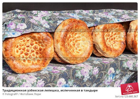 Купить «Традиционная узбекская лепешка, испеченная в тандыре», фото № 23660367, снято 19 марта 2019 г. (c) FotograFF / Фотобанк Лори
