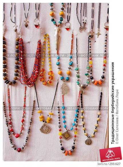 Традиционные берберийские украшения, фото № 293627, снято 2 марта 2008 г. (c) Олег Селезнев / Фотобанк Лори