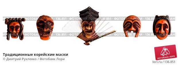 Традиционные корейские маски, фото № 136851, снято 3 ноября 2007 г. (c) Дмитрий Рухленко / Фотобанк Лори