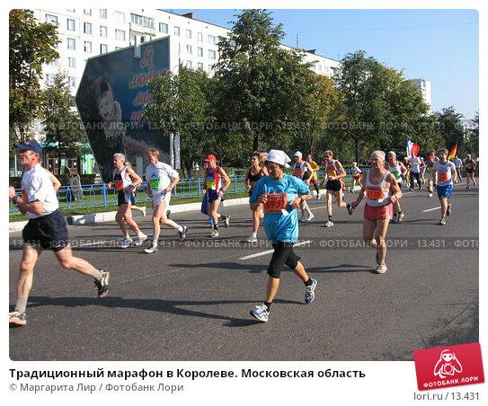 Купить «Традиционный марафон в Королеве. Московская область», фото № 13431, снято 24 сентября 2006 г. (c) Маргарита Лир / Фотобанк Лори