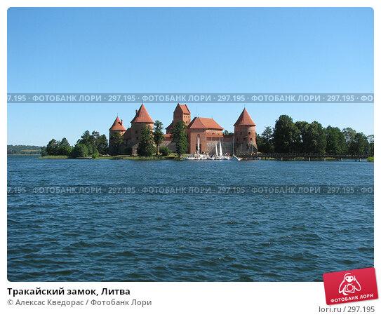Тракайский замок, Литва, фото № 297195, снято 16 июля 2006 г. (c) Алексас Кведорас / Фотобанк Лори