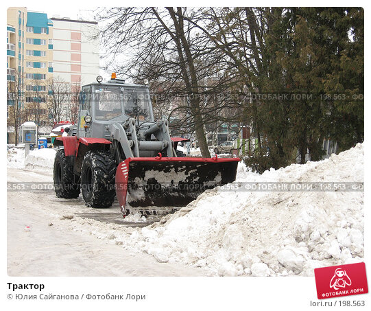 Трактор, фото № 198563, снято 2 февраля 2008 г. (c) Юлия Сайганова / Фотобанк Лори
