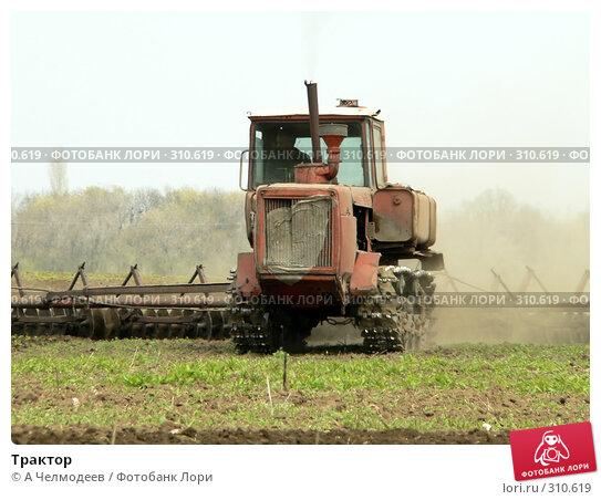 Трактор, фото № 310619, снято 1 мая 2006 г. (c) A Челмодеев / Фотобанк Лори