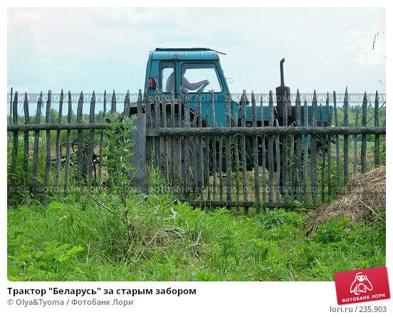 "Трактор ""Беларусь"" за старым забором, фото № 235903, снято 18 июля 2004 г. (c) Olya&Tyoma / Фотобанк Лори"