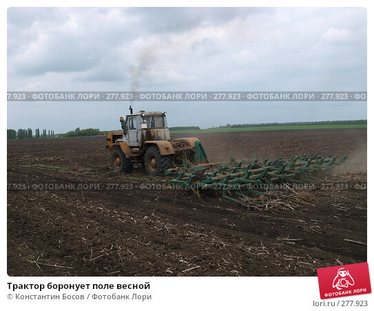 Трактор боронует поле весной, фото № 277923, снято 28 октября 2016 г. (c) Константин Босов / Фотобанк Лори