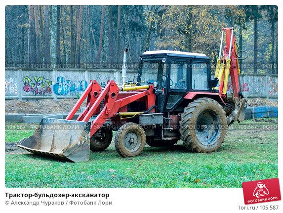 Трактор-бульдозер-экскаватор, фото № 105587, снято 27 октября 2007 г. (c) Александр Чураков / Фотобанк Лори