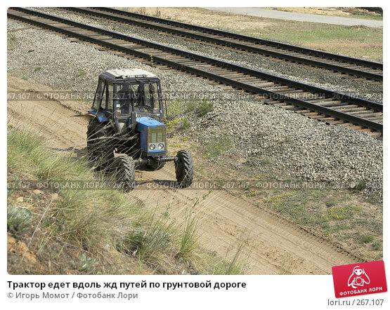 Трактор едет вдоль жд путей по грунтовой дороге, фото № 267107, снято 29 апреля 2008 г. (c) Игорь Момот / Фотобанк Лори