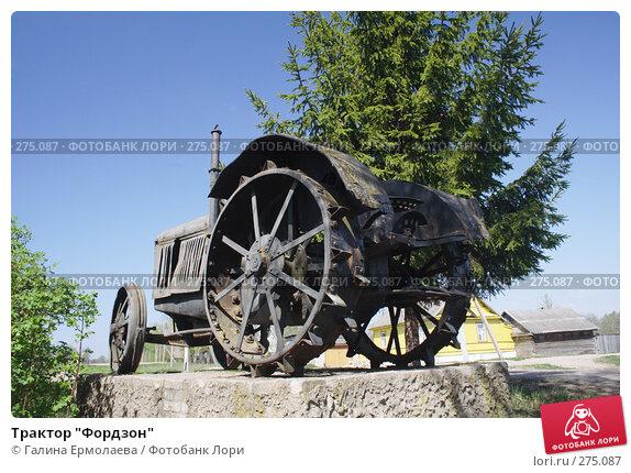 """Трактор """"Фордзон"""", фото № 275087, снято 3 мая 2008 г. (c) Галина Ермолаева / Фотобанк Лори"""