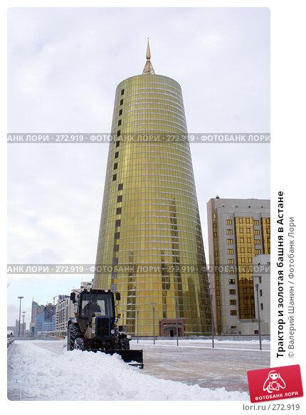 Трактор и золотая башня в Астане, фото № 272919, снято 22 ноября 2007 г. (c) Валерий Шанин / Фотобанк Лори