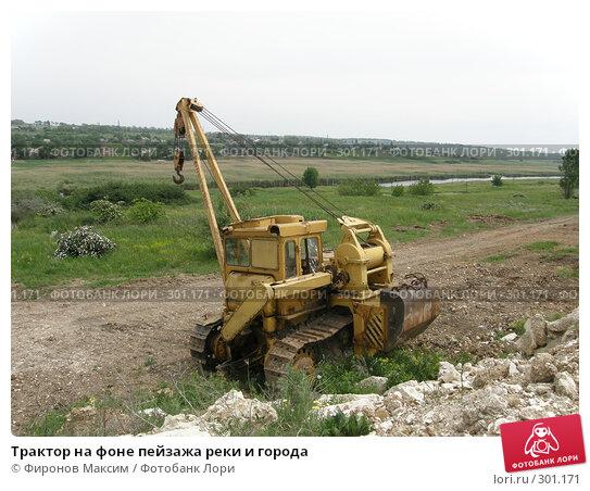 Трактор на фоне пейзажа реки и города, фото № 301171, снято 25 мая 2008 г. (c) Фиронов Максим / Фотобанк Лори