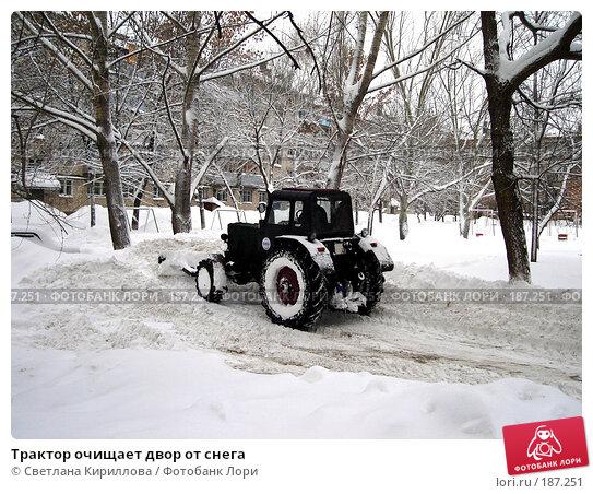 Трактор очищает двор от снега, фото № 187251, снято 27 января 2008 г. (c) Светлана Кириллова / Фотобанк Лори