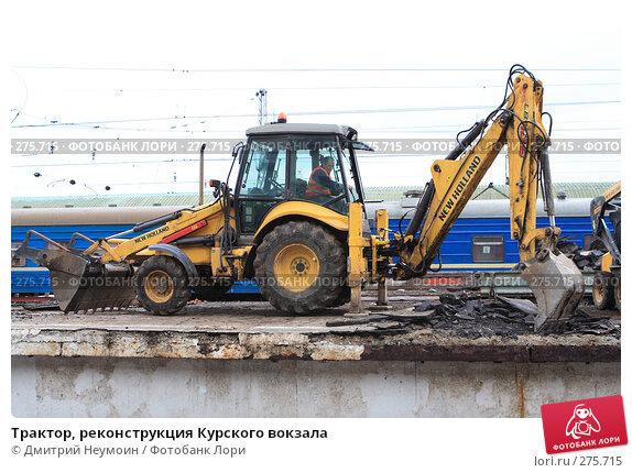 Трактор, реконструкция Курского вокзала, эксклюзивное фото № 275715, снято 24 марта 2008 г. (c) Дмитрий Неумоин / Фотобанк Лори